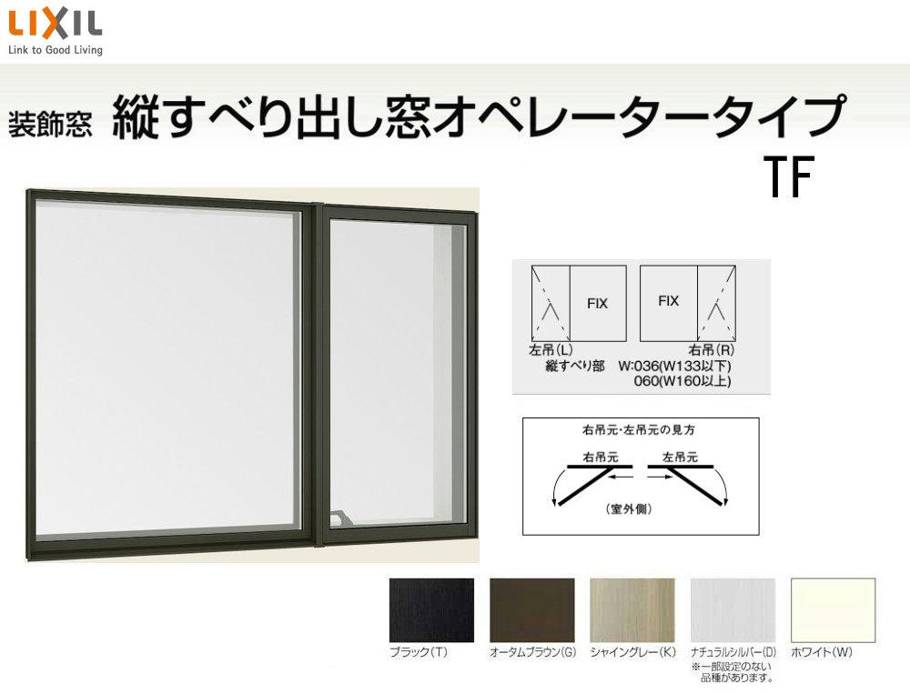 デュオPG 複層ガラス 縦すべり出し窓オペレーターTF 単体 サッシ 呼称 11907 W:1235mm × H:770mm LIXIL リクシル TOSTEM トステム DIY リフォーム