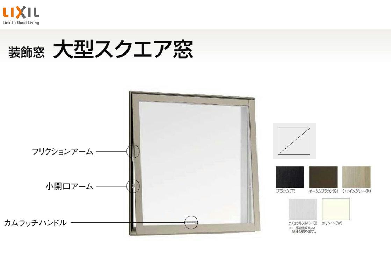デュオPG 複層ガラス 大型スクエア窓 単体 サッシ 呼称 096093 W:1,000mm × H:1,000mm LIXIL リクシル TOSTEM トステム DIY リフォーム