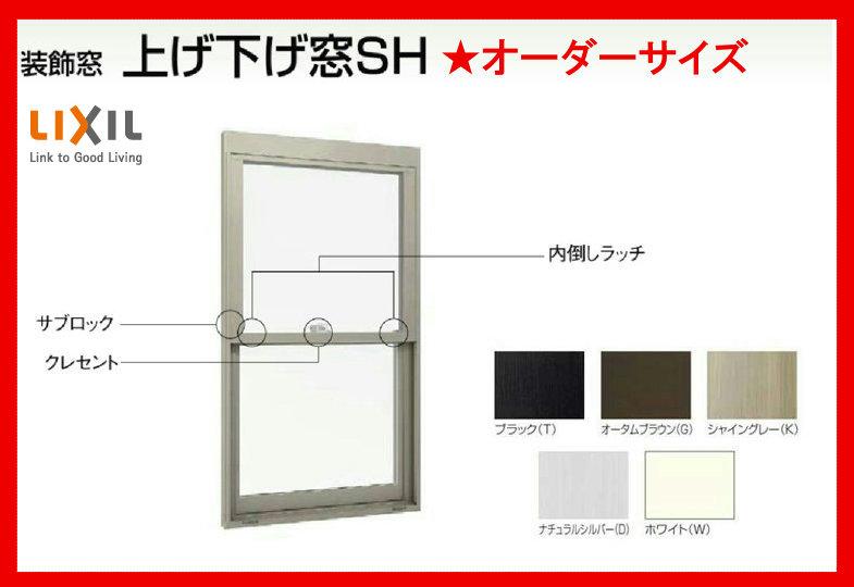 デュオPG 複層ガラス 上げ下げ窓SH オーダーサイズ 単体 サッシ W:501-870mm × H:1001-1700mm LIXIL リクシル TOSTEM トステム DIY リフォーム