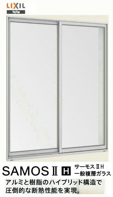 サーモスII-H 一般複層ガラス 樹脂アルミ複合サッシ 引違い窓 単体 サッシ 2枚建 呼称 11405 W:1185mm×H:570mm LIXIL リクシル TOSTEM トステム DIY リフォーム
