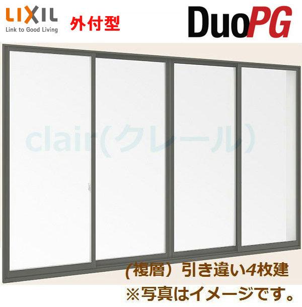 デュオPG 複層ガラス 引違い窓 4枚建 単体 サッシ 外付型 呼称 263114 W:2,630mm × H:1,102mm LIXIL リクシル TOSTEM トステム DIY リフォーム