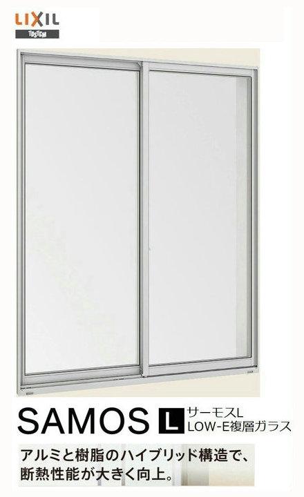 サーモスL LOW-E複層ガラス 樹脂アルミ複合サッシ 引違い窓 単体 サッシ 2枚建 呼称 256112 W:2,600mm × H:1,170mm LIXIL リクシル TOSTEM トステム DIY リフォーム