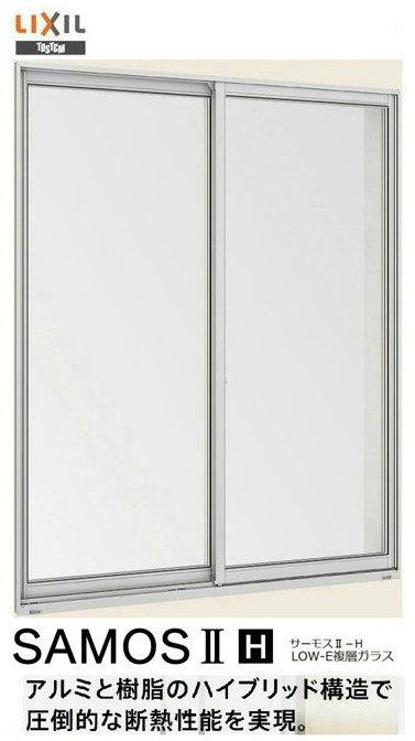 サーモスII-H LOW-E複層ガラス 樹脂アルミ複合サッシ 引違い窓 単体 サッシ 2枚建 呼称 11918 W:1,235mm × H:1,830mm LIXIL リクシル TOSTEM トステム DIY リフォーム ※19年12月末仕様変更の為販売終了