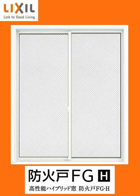 防火戸FG-H LOW-E複層ガラス 樹脂アルミ複合サッシ 引違い窓 2枚建 呼称 11405 W:1185mm×H:570mm LIXIL リクシル DIY リフォーム