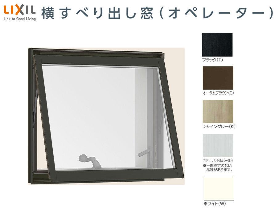 お見積もり品 サーモスL Low-E 複層ガラス仕様 横すべり出し窓 オペレータハンドル仕様 特注サイズ W:410mm × H:355mm 固定式網戸付き 浴室用防水部品付 LIXIL リクシル DIY リフォーム