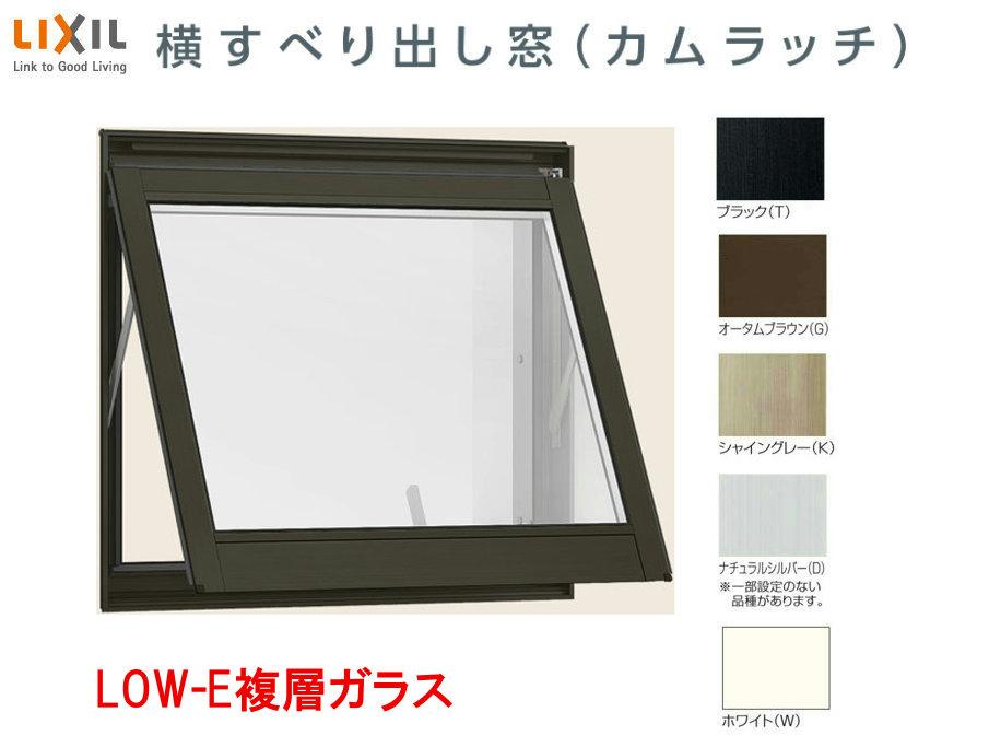 サーモスL LOW-E複層ガラス 横すべり出し窓カムラッチ 単体 サッシ 呼称06009 W:640mm × H:970mm LIXIL リクシル TOSTEM トステム DIY リフォーム
