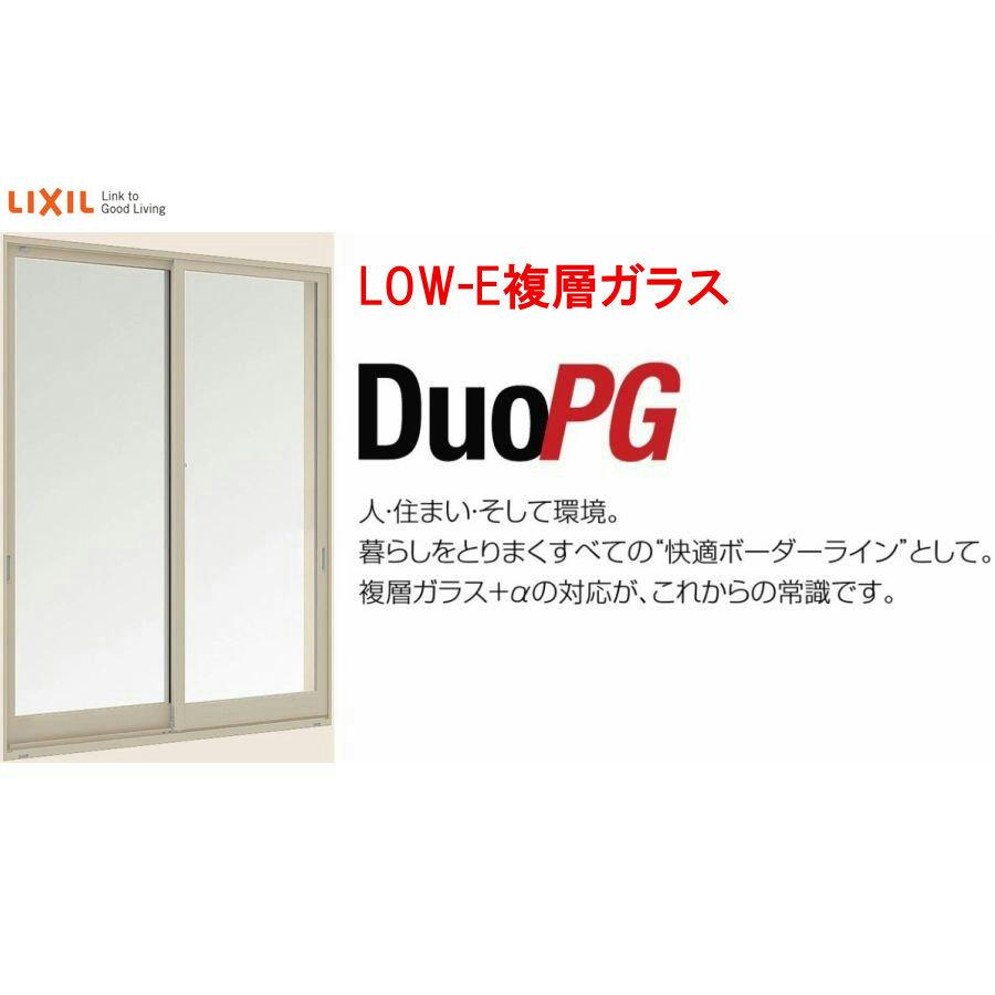 デュオPG LOW-E複層ガラス 引違い窓 2枚建 単体 サッシ 半外付型 呼称 16018 W:1,640mm × H:1,830mm LIXIL リクシル TOSTEM トステム DIY リフォーム