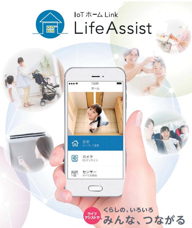 IoTホームLink Life Assist 自動化 + おうちモニタリングパッケージ LIXIL リクシル TOSTEM トステム