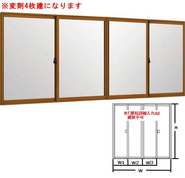インプラス(ダストバリア) 引違い窓 変則4枚建 複層ガラス フロスト5mm-A10-透明3mm W:3,001~4,000mm H:601~1,000mm 内窓 断熱 LIXIL TOSTEM DIY リフォーム
