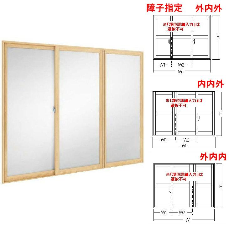 インプラス 内窓 引違い窓 3枚建(外-内-外) 複層 透明3mm-A12-クリア透明・型・フロストLow-E3mm W:3001~4000mm×H:258~600mm LIXIL DIY 二重窓 リフォーム