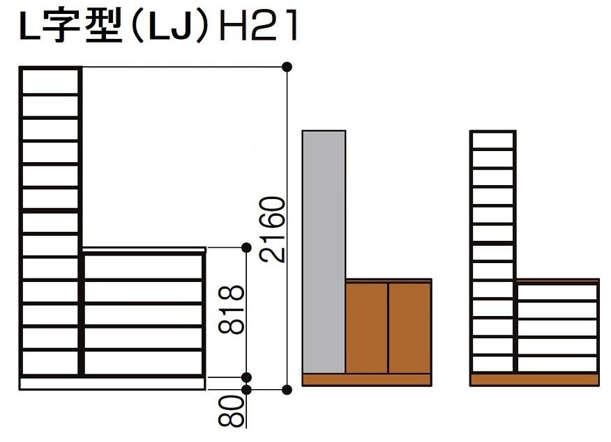特注サイズ 玄関収納 ラシッサD パレット L字型 台輪納まり APGS 奥行400mm W:750~1,305mm TLH:1,216~2,240mm BLH:704-1,184mm LIXIL リクシル TOSTEM