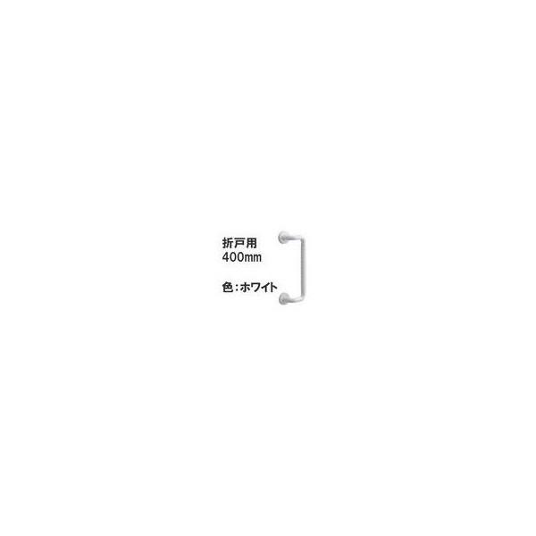 【リフォーム用品】 TOTO オフセット手すり 折戸用 TS134GDY4S♯NW1 DIY リフォーム