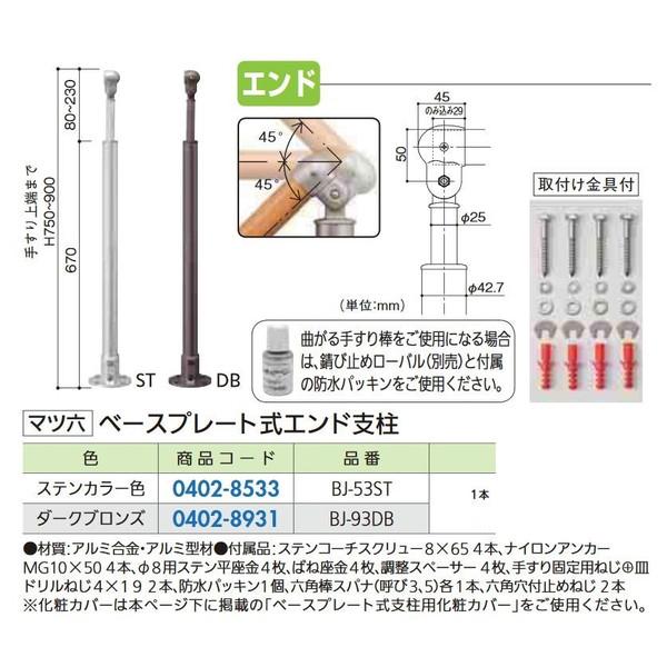 【リフォーム用品】 マツ六 フリーRレール ベースプレート式 エンド支柱 BJ-53ST DIY リフォーム