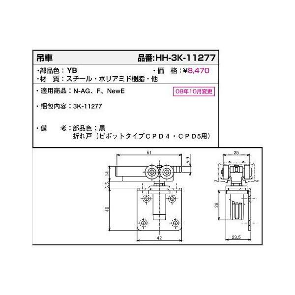 【YKK AP メンテナンス部品】 吊車 (HH-3K-11277) DIY リフォーム