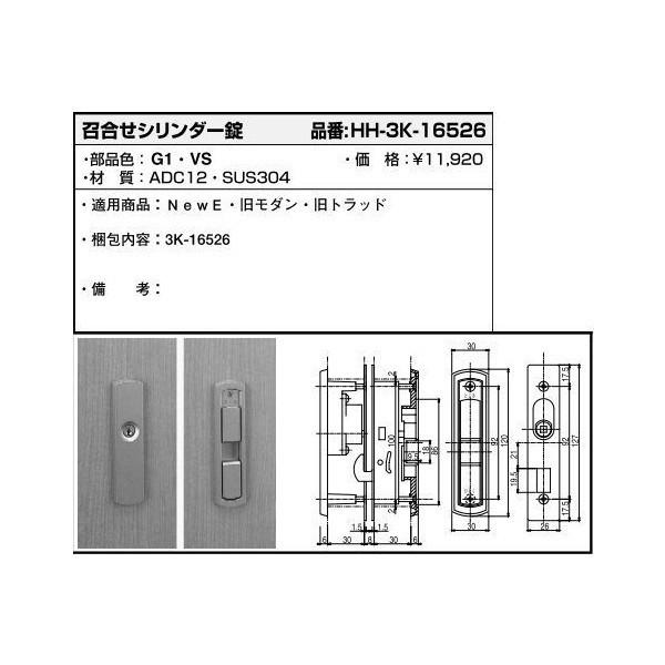 【YKK AP メンテナンス部品】 召合せシリンダー錠 (HH3K-16526)