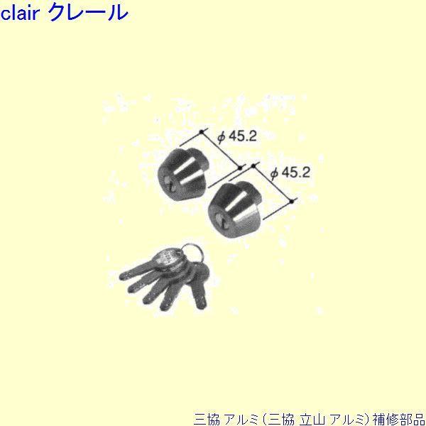 三協 アルミ 旧立山 アルミ 勝手口 シリンダー:シリンダー(ロックたてかまち)[PJD9009] DIY リフォーム