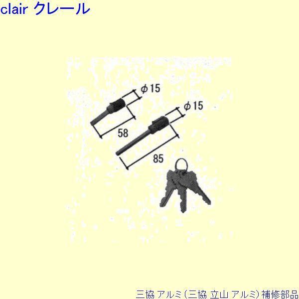 三協 アルミ 旧立山 アルミ 玄関ドア シリンダー:シリンダー(たてかまち)[PKC1097] DIY リフォーム