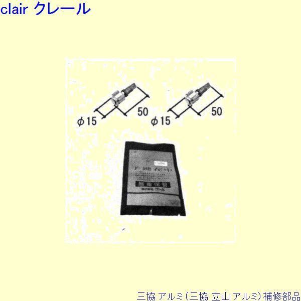 三協 アルミ 旧立山 アルミ 玄関ドア シリンダー:シリンダー(ロックたてかまち)[PKC1102] DIY リフォーム