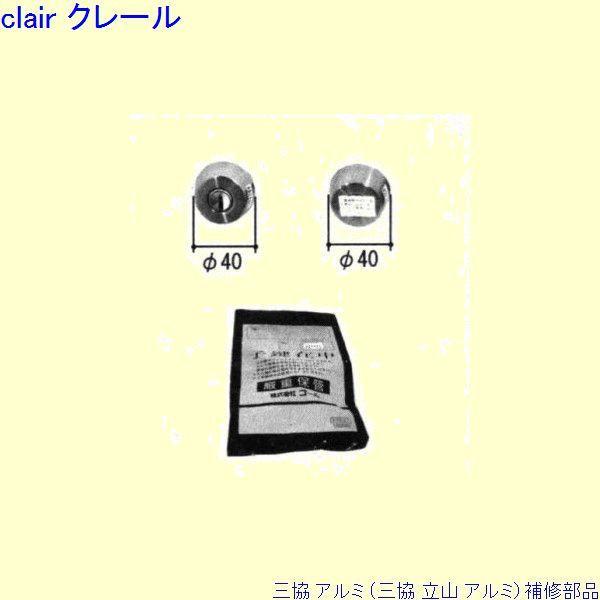 三協 アルミ 旧立山 アルミ 玄関ドア シリンダー:シリンダー(ロックたてかまち)[PKC1104] DIY リフォーム