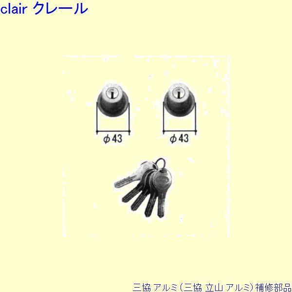 三協 アルミ 旧立山 アルミ 玄関ドア シリンダー:シリンダー[PKD0369] DIY リフォーム
