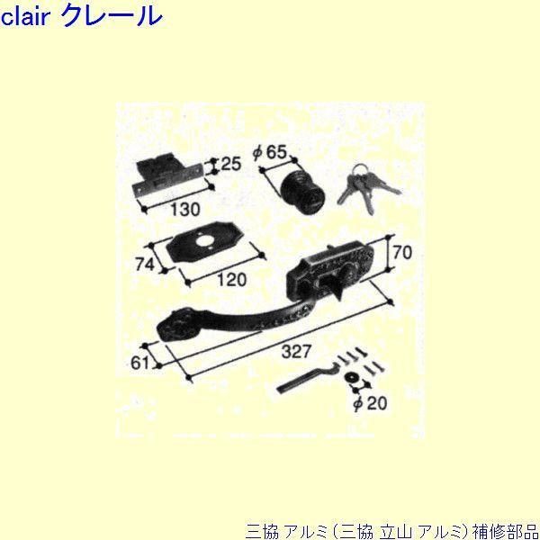 三協 アルミ 旧立山 アルミ 玄関ドア 錠:錠(ロックたてかまち)[PKD1268] DIY リフォーム