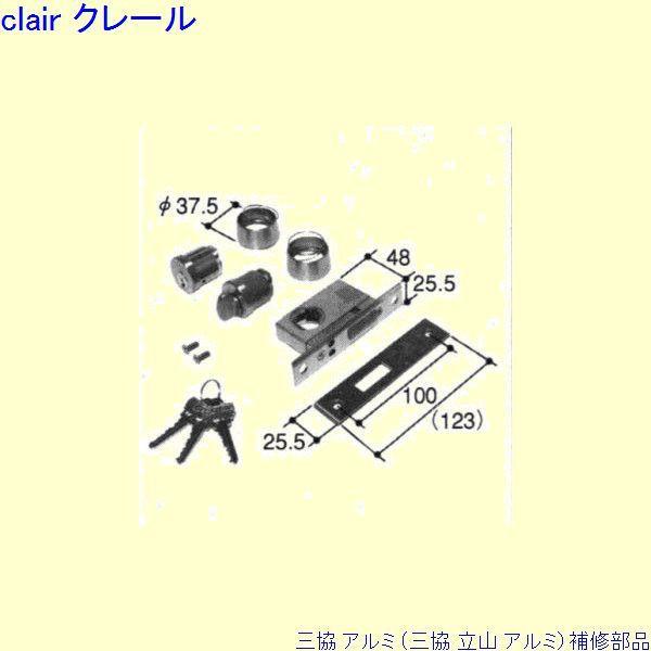 三協 アルミ 旧立山 アルミ 玄関ドア シリンダー:シリンダー(ロックたてかまち)[PKD1278] DIY リフォーム