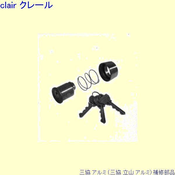三協 アルミ 旧立山 アルミ 玄関ドア シリンダー:シリンダー(ロックたてかまち)[PKD1278-S] DIY リフォーム