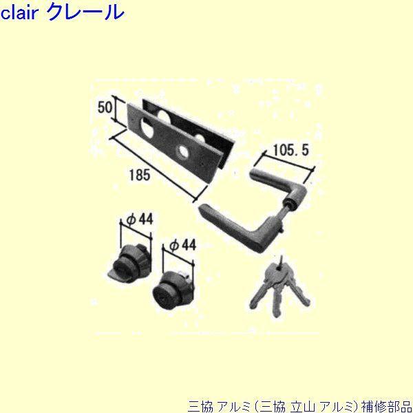 三協 アルミ 旧立山 アルミ 玄関ドア 錠:錠(かまち)[PKD2027-B] DIY リフォーム