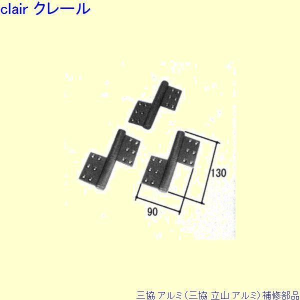 三協 アルミ 旧立山 アルミ 玄関ドア 丁番:丁番(吊元側かまち)[PKD2048-R2] DIY リフォーム