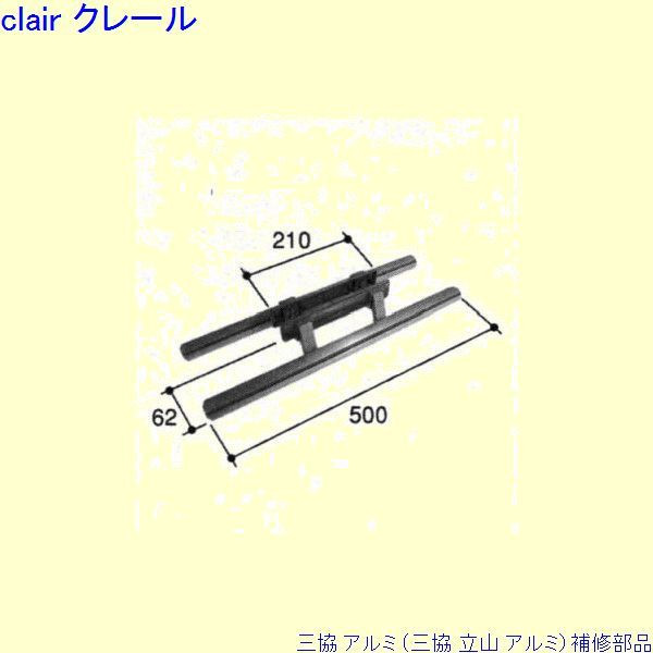 三協 アルミ 旧立山 アルミ 玄関ドア 把手:把手(ロックたてかまち)[PKD2138] DIY リフォーム