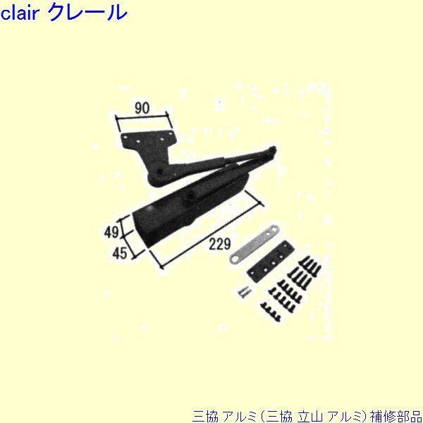 三協 アルミ 旧立山 アルミ 玄関ドア ドアクローザ:ドアクローザ(上枠)[PKD4174] DIY リフォーム