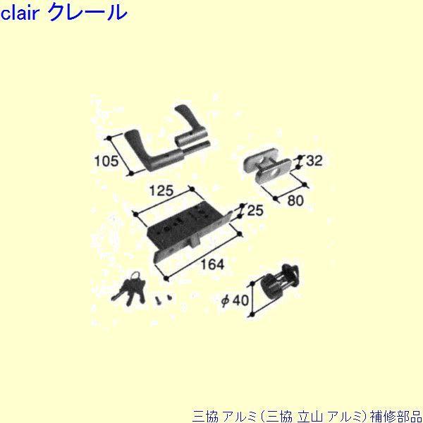 三協 アルミ 旧立山 アルミ 勝手口 錠:錠(ロックたてかまち)[PKD5104] DIY リフォーム
