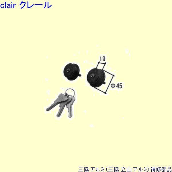 三協 アルミ 旧立山 アルミ 勝手口 シリンダー:シリンダー(ロックたてかまち)[PKD5125] DIY リフォーム