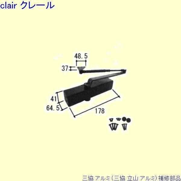 三協 アルミ 旧立山 アルミ 勝手口 ドアクローザ:ドアクローザ(上枠)[PKD5220] DIY リフォーム