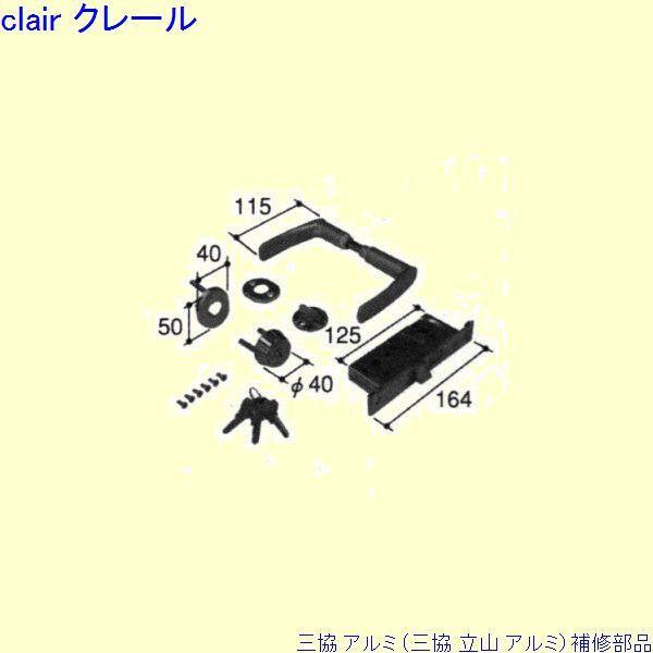 三協 アルミ 旧立山 アルミ 勝手口 錠:錠[PKD5368] DIY リフォーム