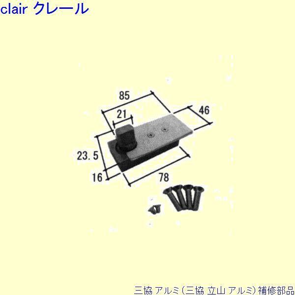 三協 アルミ 旧立山 アルミ 玄関ドア ピボットヒンジ:ピボットヒンジ(下枠)[PKD6507] DIY リフォーム