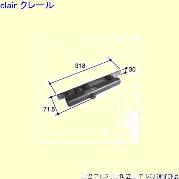 三協 アルミ 旧立山 アルミ 玄関ドア ドアクローザ:ドアクローザ(上枠)[PKD6508] DIY リフォーム