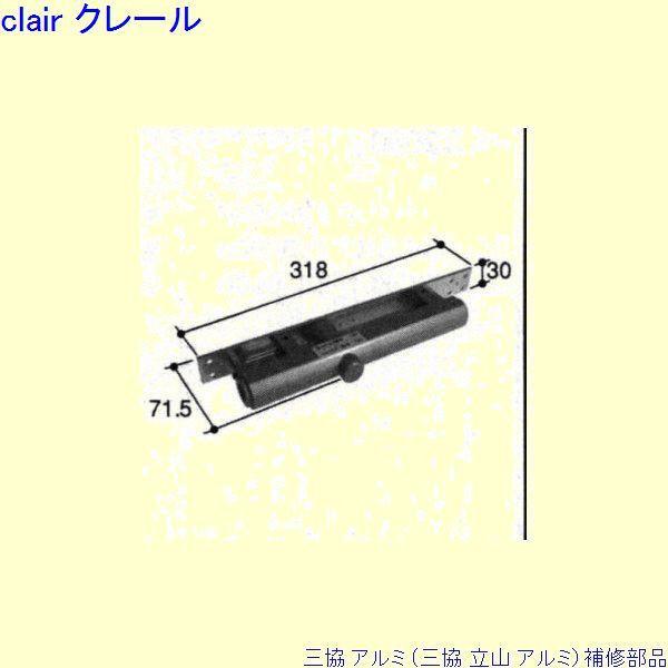 三協 アルミ 旧立山 アルミ 玄関ドア ドアクローザ:ドアクローザ(上枠)[PKD6509] DIY リフォーム