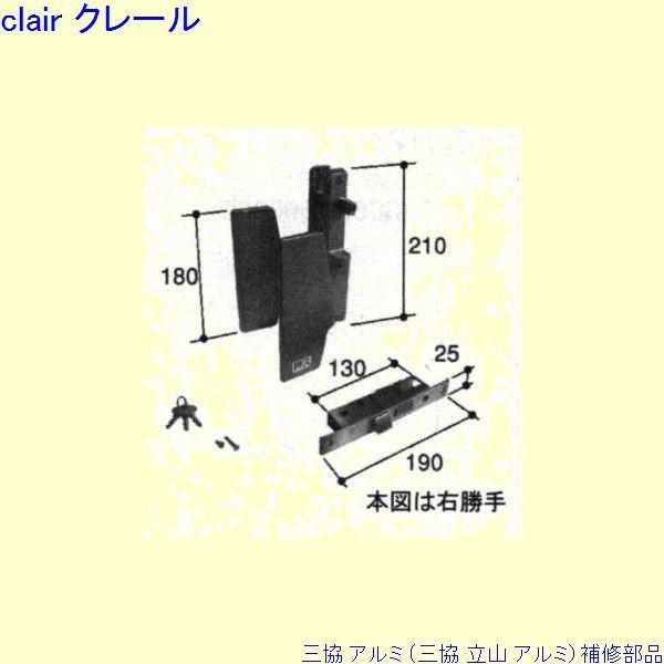 三協 アルミ 旧立山 アルミ 玄関ドア 錠:錠(ロックたてかまち)[PKD8026] DIY リフォーム