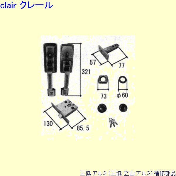 三協 アルミ 旧立山 アルミ 玄関ドア 錠:錠(たてかまち)[PKD8073] DIY リフォーム