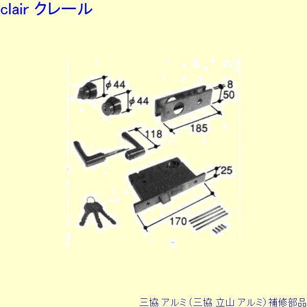 三協 アルミ 旧立山 アルミ 玄関ドア 錠:錠(かまち)[PKD8086] DIY リフォーム