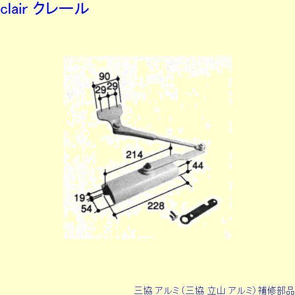 玄関ドア 三協 旧立山 アルミ アルミ DIY ドアクローザ:ドアクローザ(上枠)[PKD8115] リフォーム
