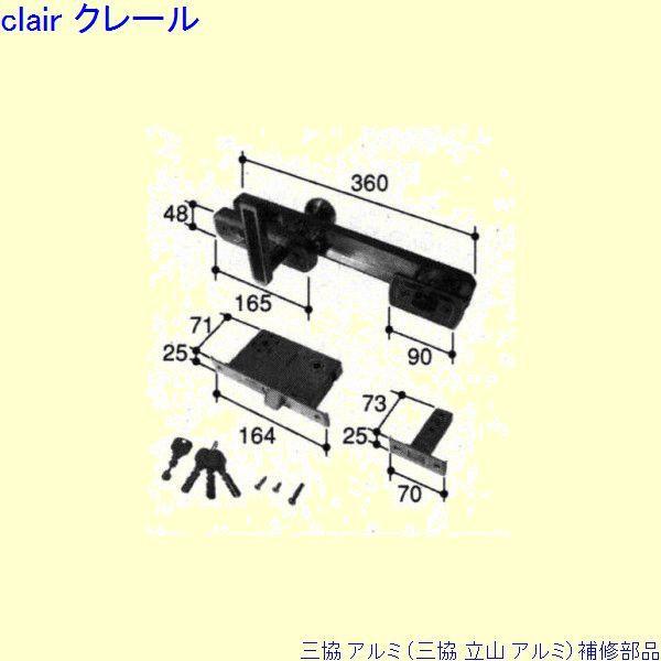 最安値で  玄関ドア 三協 アルミ DIY リフォーム:Clair(クレール)店 旧立山 アルミ 錠:錠(ロックたてかまち)[PKD8200]-木材・建築資材・設備