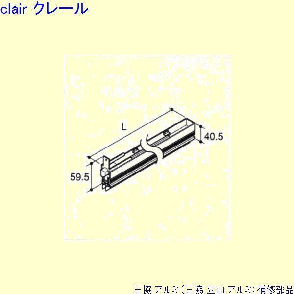 三協 アルミ 旧立山 アルミ 玄関ドア 気密材:気密材(ドア)[PKD8351-AA] DIY リフォーム