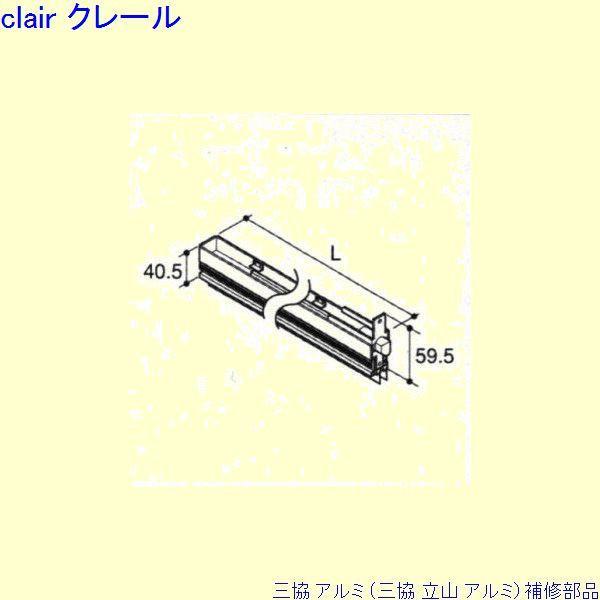 三協 アルミ 旧立山 アルミ 玄関ドア 気密材:気密材(ドア)[PKD8352-AA] DIY リフォーム