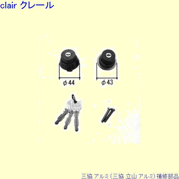 三協 アルミ 旧立山 アルミ 玄関ドア シリンダー:シリンダー[PKD8500] DIY リフォーム