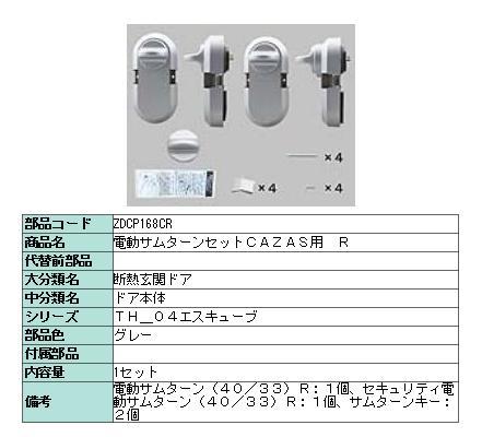 電動サムターンセットCAZAS用 R グレー ZDCP168CR LIXIL リクシル TOSTEM トステム DIY リフォーム