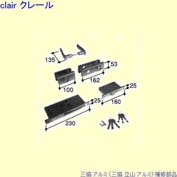 三協 アルミ 旧立山 アルミ 玄関ドア 錠:錠(ロックたてかまち)[PKD8701] DIY リフォーム