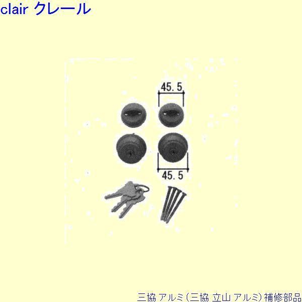 三協 アルミ 旧立山 アルミ 玄関ドア 錠:錠(かまち)[PKD9205-D] DIY リフォーム