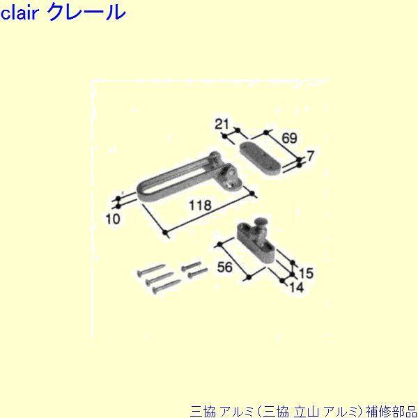 三協 アルミ 旧立山 アルミ 玄関ドア ドアガード:ドアガード(ロックたてかまち)[PKD9938] DIY リフォーム
